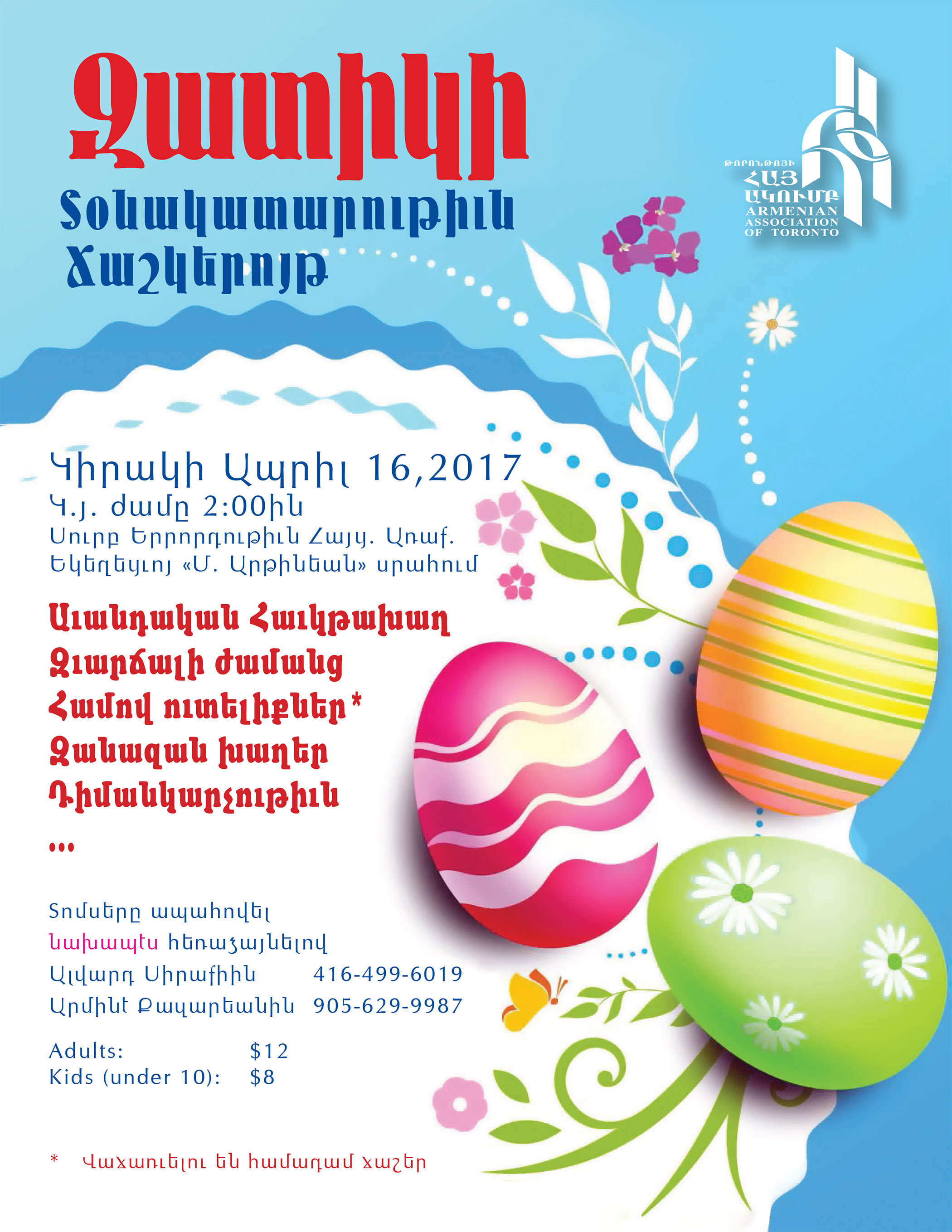 AAT easter 2017